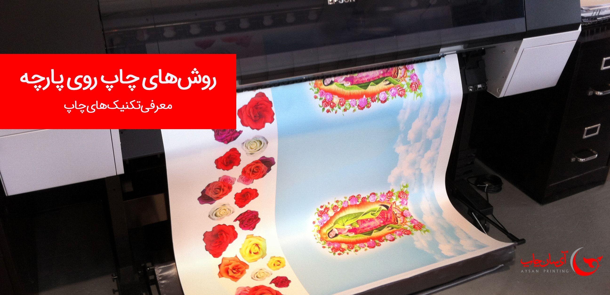 روش های چاپ روی پارچه
